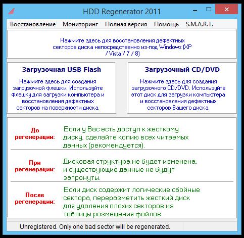 HDD Regenerator начальное окно